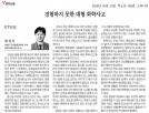 [Media Publicity] Prof. Sung Deuk-Choi(19.10)